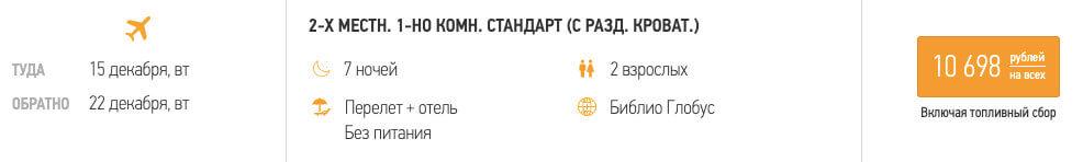 Туры в Сочи на 7 ночей из Москвы за 5350₽