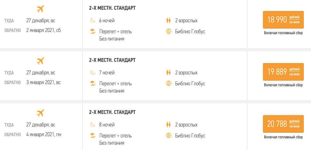 Туры в Сочи на Новый год из Москвы за 9500₽