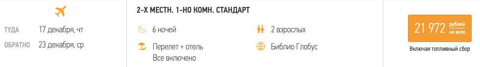 Туры в Сочи со всё включено из Москвы за 11000₽