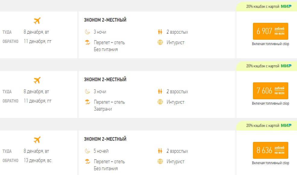 Туры в Сочи из Москвы дешевле 3400₽