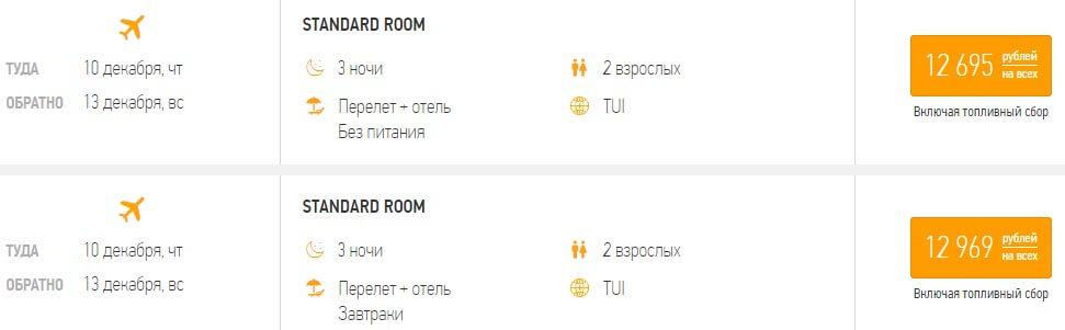Туры в Стамбул из Москвы за 6300₽