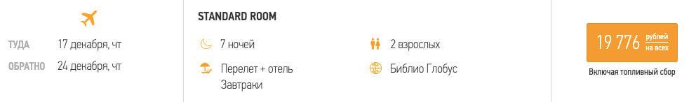 Туры в Турцию 5* из Москвы за 9850₽