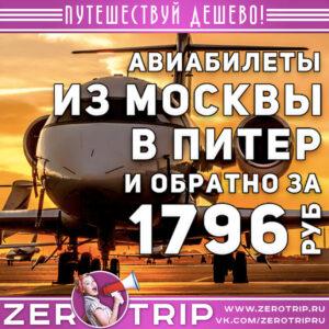 Авиабилеты из Москвы в Питер и обратно за 1796₽