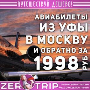 Авиабилеты из Уфы в Москву и обратно за 1998₽