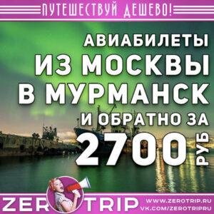 Авиабилеты в Мурманск из Москвы и обратно за 2700₽