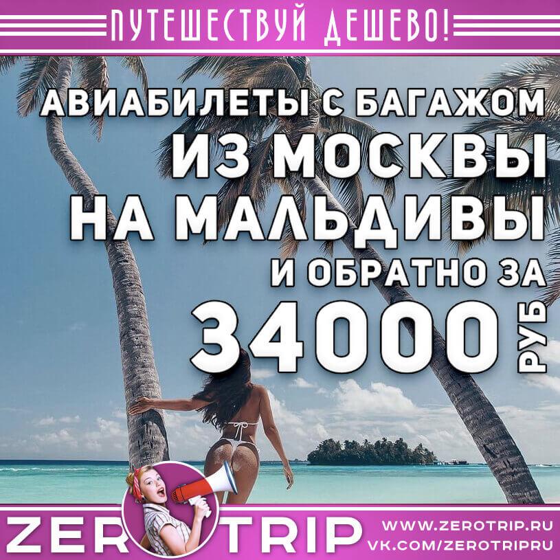 Авиабилеты на Мальдивы из Москвы на весну за 34000₽