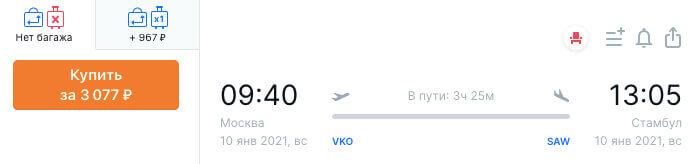 Авиабилеты в Стамбул из Москвы за 3000₽