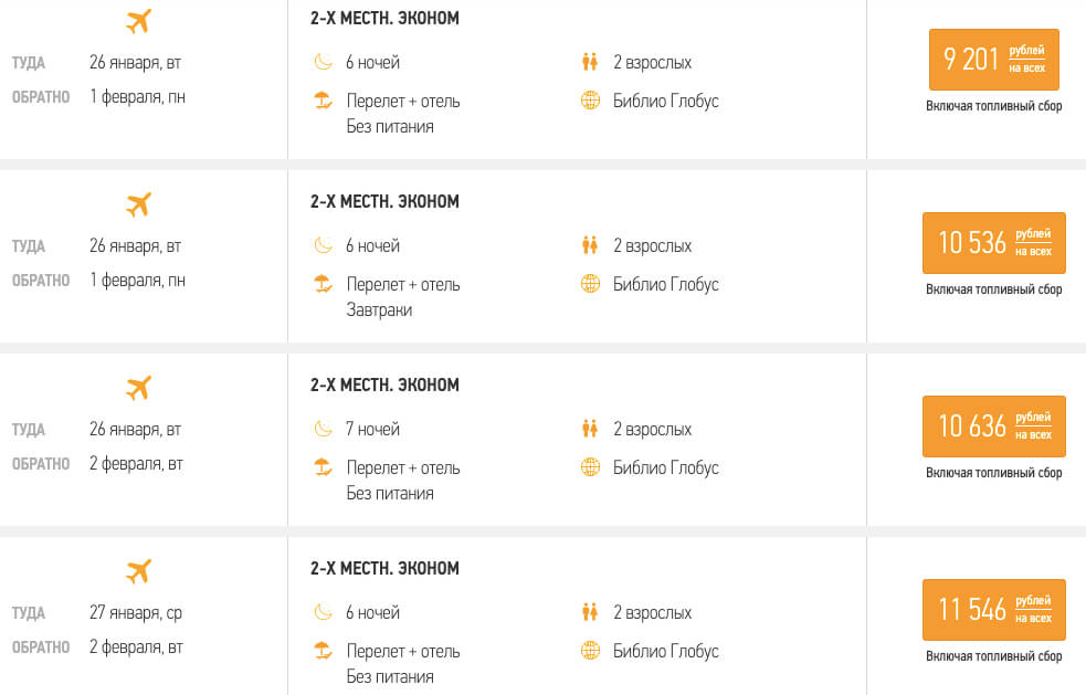 Горящие туры в Сочи за 4600₽ из Москвы