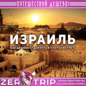 Отдых в Израиле: советы по бюджетному путешествию