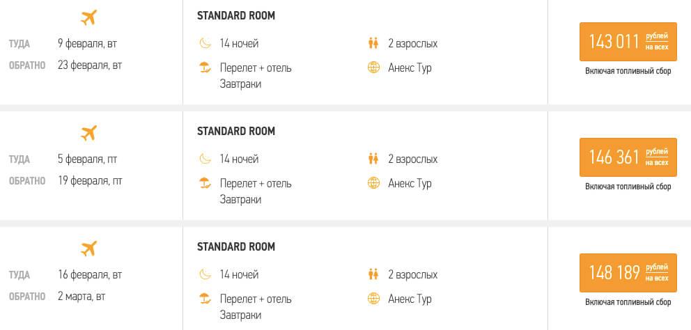 Полмесяца на Занзибаре из Москвы за 71000₽