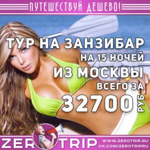 Полмесяца на Занзибаре за 32700₽ из Москвы