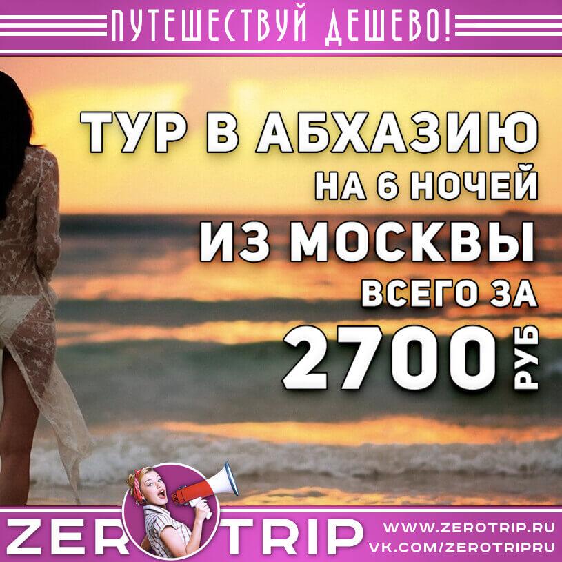 Туры в Абхазию из Москвы за 2700₽