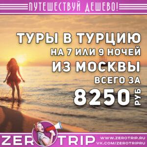 Туры в Турцию из Москвы за 8250₽