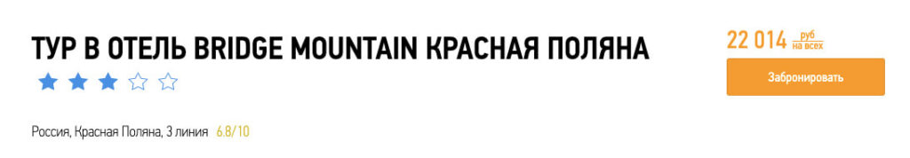 Горнолыжные туры на Красную Поляну из Москвы за 11000₽