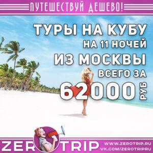 Туры на Кубу из Москвы в январе за 62000₽