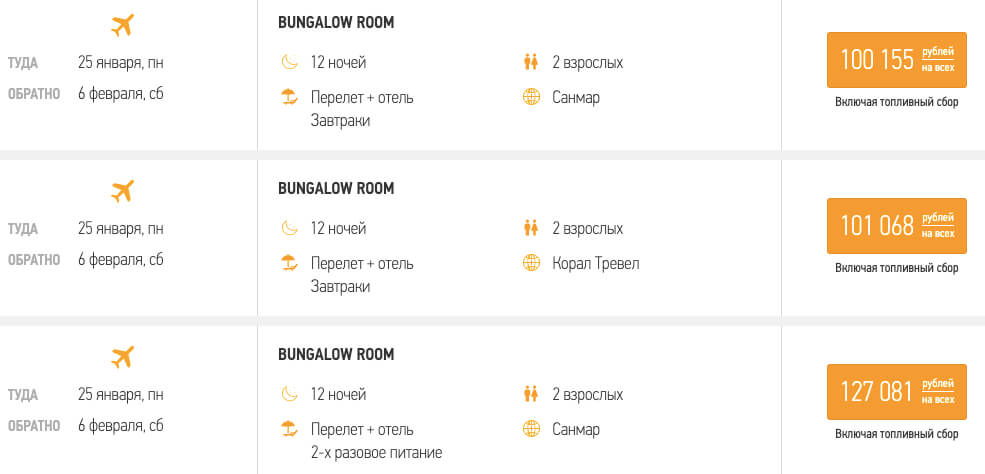 12 ночей на Занзибаре из Москвы за 50000₽