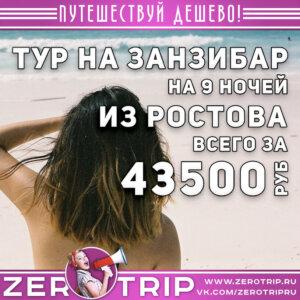 Туры на Занзибар из Ростова-на-Дону за 43500₽