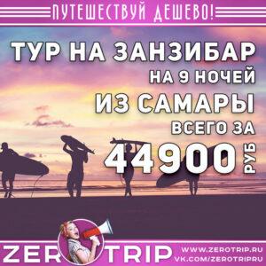 Горящий тур на Занзибар из Самары за 44900₽