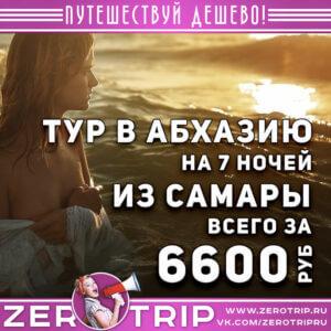 Туры в Абхазию из Самары за 6600₽