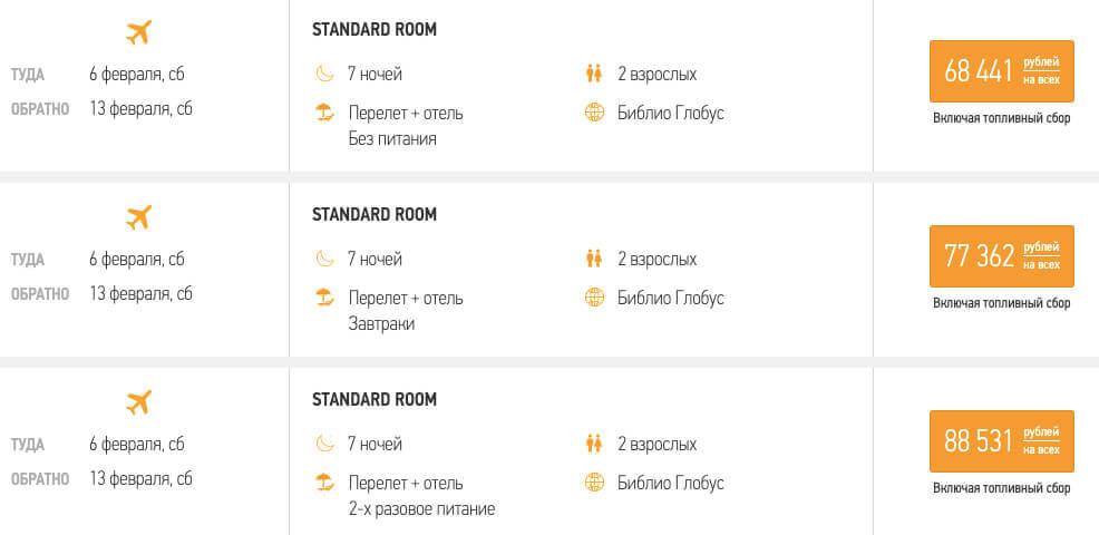 Туры в Дубай в феврале из Москвы за 34000₽
