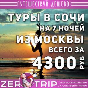 Туры в Сочи из Москвы на неделю за 4300₽