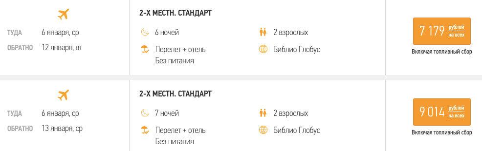 Горящие туры в Сочи из Москвы за 3600₽