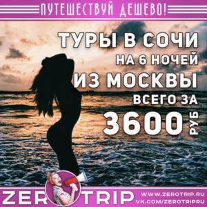 Горящий тур в Сочи из Москвы за 3600₽