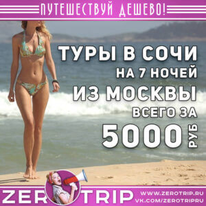 Туры в Сочи из Москвы за 5000₽
