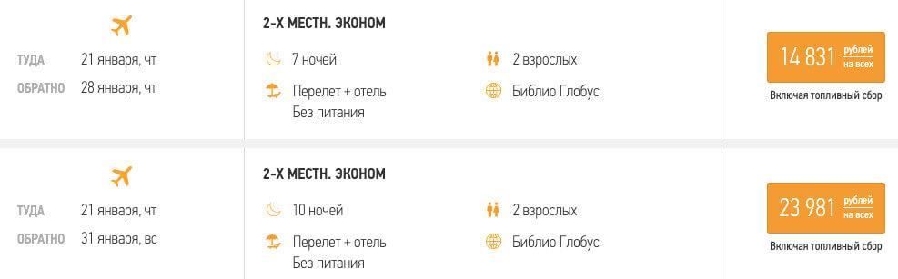 Туры в Сочи из Самары за 7400₽