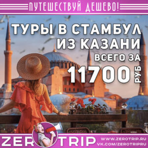 Туры в Стамбул из Казани за 11700₽