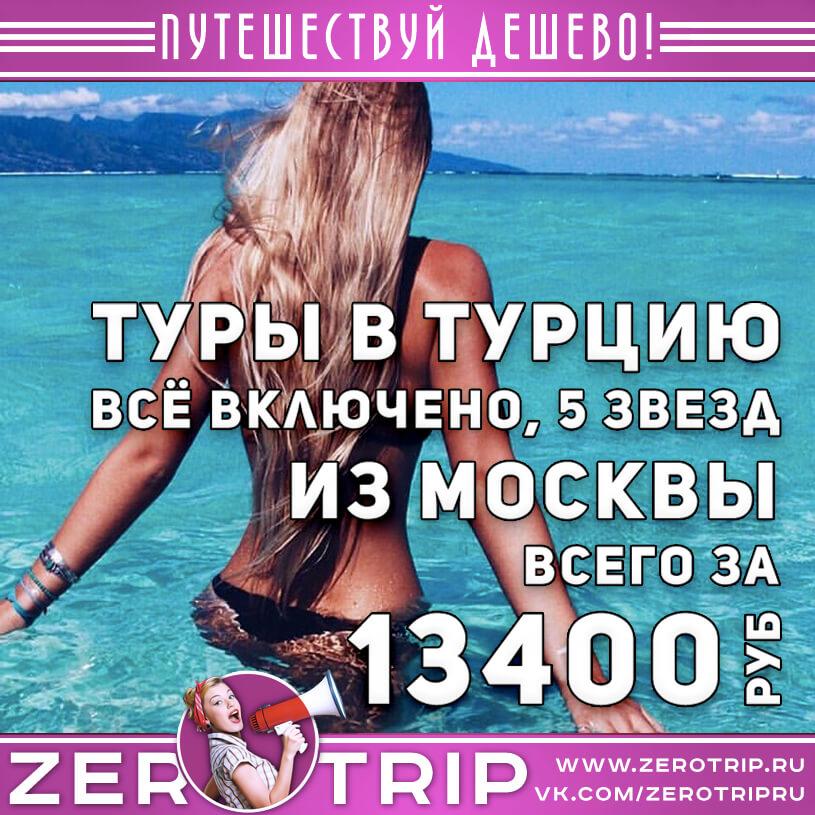 Туры в Турцию 5* и всё включено за 13400₽ из Москвы