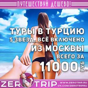 Туры в Турцию 5* всё включено из Москвы за 11000₽