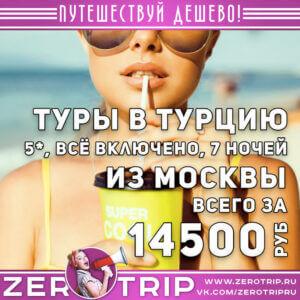 Туры в Турцию 5* со всё включено из Москвы за 14500₽