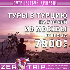 Туры в Турцию из Москвы за 7800₽