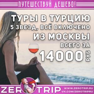 Туры в Турцию 5 звезд из Москвы за 14000 рублей