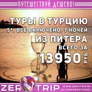 Туры в Турцию из Питера в отели 5* за 13950₽