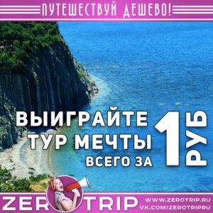 Выиграйте тур мечты в Сочи за 1 рубль