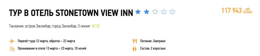 10 ночей на Занзибаре из Москвы за 59000₽