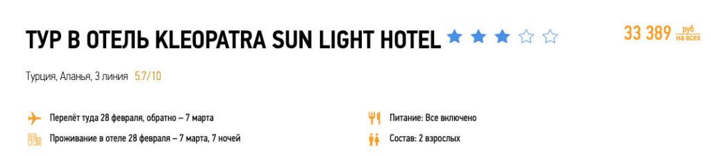 7 ночей в Турции со всё включено за 16700 рублей