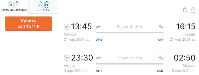 Авиабилеты из Москвы в Афины и обратно за 14000₽