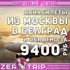 Авиабилеты из Москвы в Сербию и обратно за 9400₽