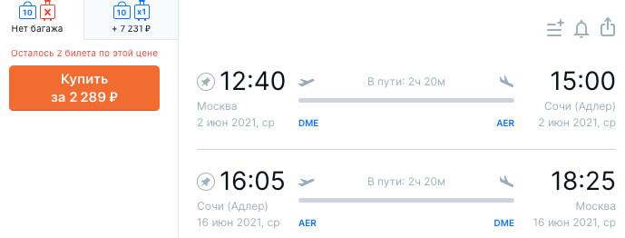 Билеты в Сочи из Москвы и обратно за 2000₽