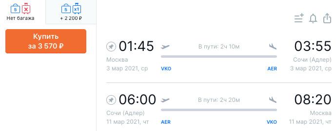 Авиабилеты в Сочи на 8 марта и обратно за 3500₽
