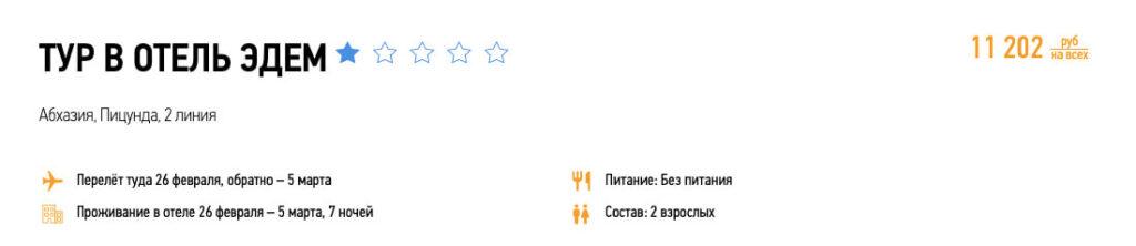 Горящий тур в Абхазию из Екатеринбурга за 5600₽