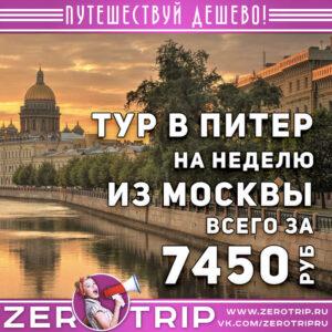 Горящий тур в Питер из Москвы за 7450₽