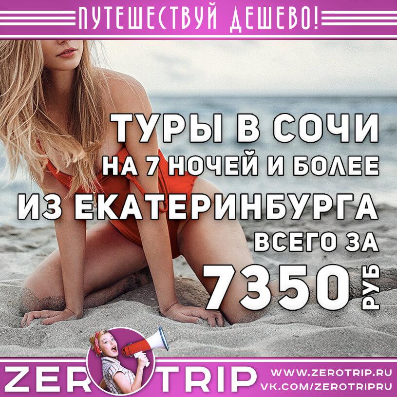 Горящий тур в Сочи из Екатеринбурга за 7350₽