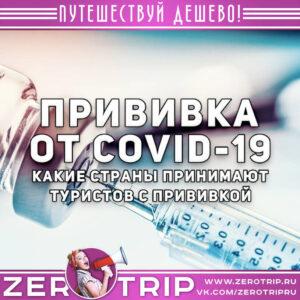 Какие страны пускают туристов с прививкой от Covid?