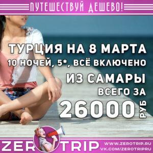 Лакшери-тур из Самары в Турцию на 8 марта за 26000₽