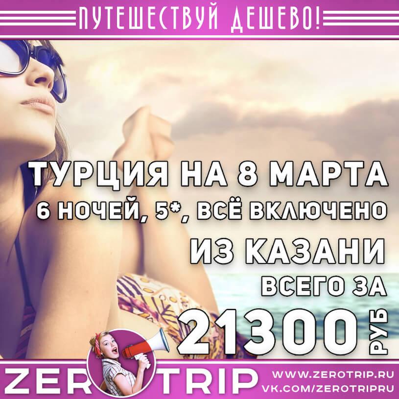 Лакшери-тур на 8 марта в Турцию из Казани за 21300₽
