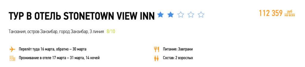 Полмесяца на Занзибаре из Москвы за 56000₽